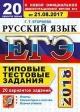 ЕГЭ-2018 Русский язык. Типовые тестовые задания 20 вариантов